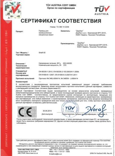 Сертификат 25