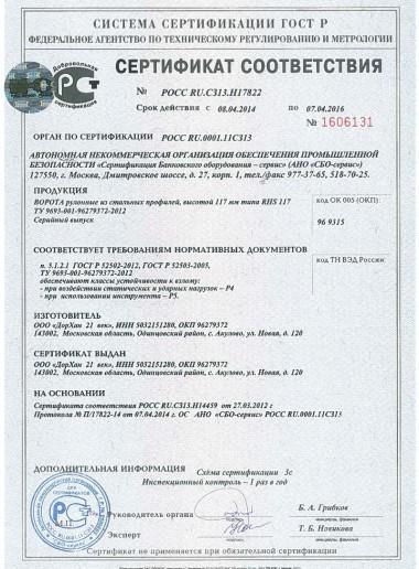 Сертификат 37