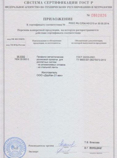 Сертификат 06