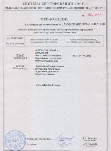 Сертификат 38