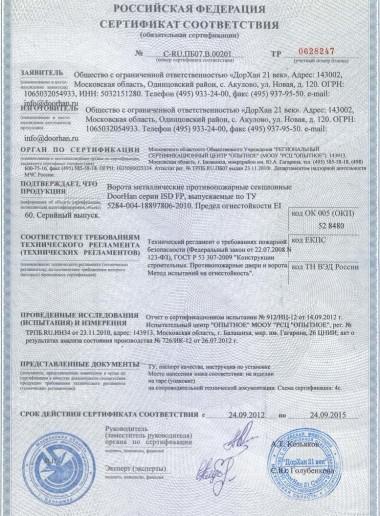 Сертификат 07