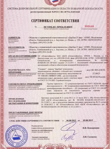 Сертификат 44