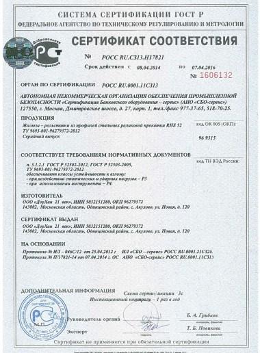 Сертификат 33