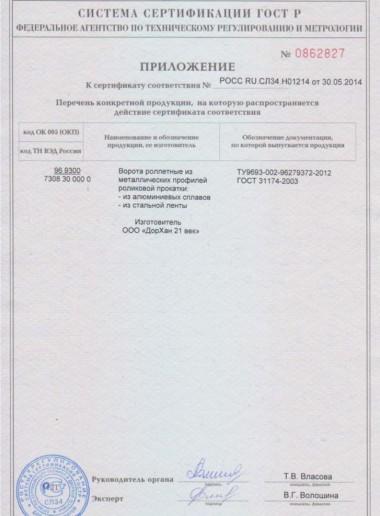 Сертификат 34