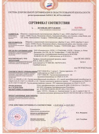 Сертификат 31