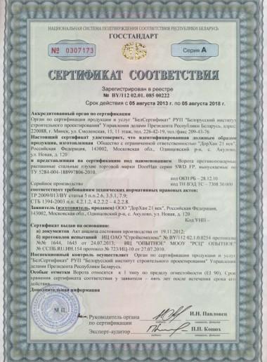 Сертификат 01