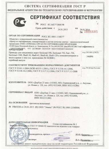 Сертификат 22