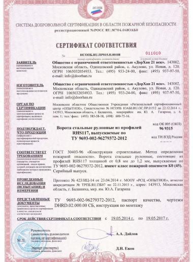 Сертификат 50