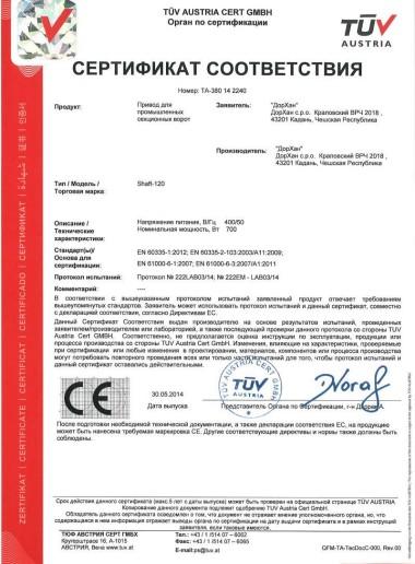 Сертификат 35