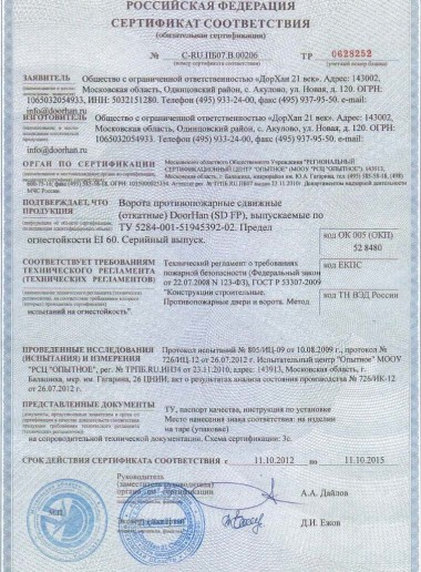 Сертификат 04