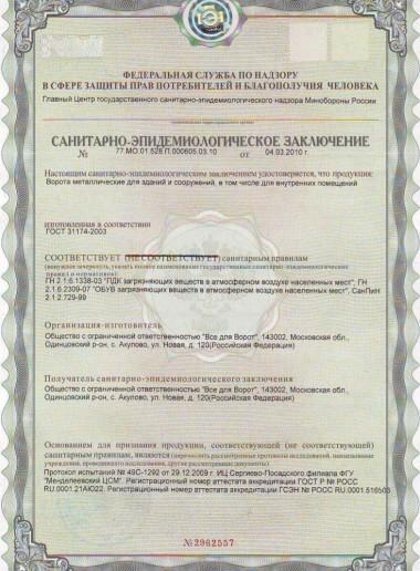 Сертификат 09