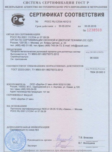 Сертификат 05