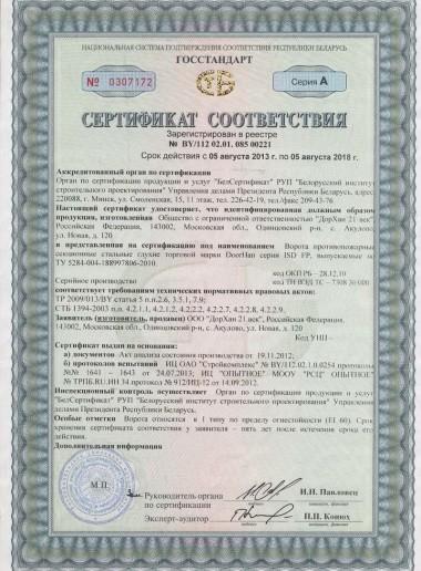 Сертификат 40